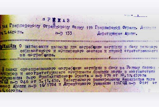 Один из полковых приказов о порядке погребения погибших в боях (начало), 1944 год