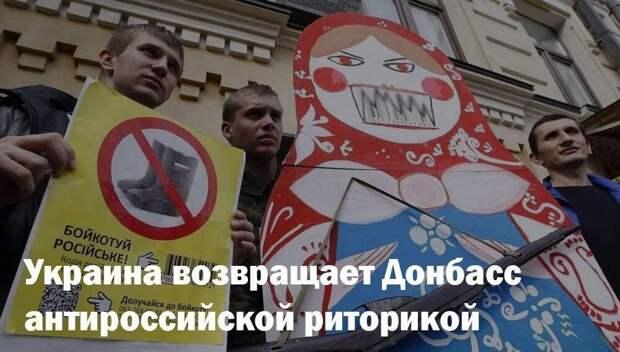 1000 и 1 идея вернуть Донбасс: Украина антироссийской риторикой и ложью оттолкнула ЛДНР