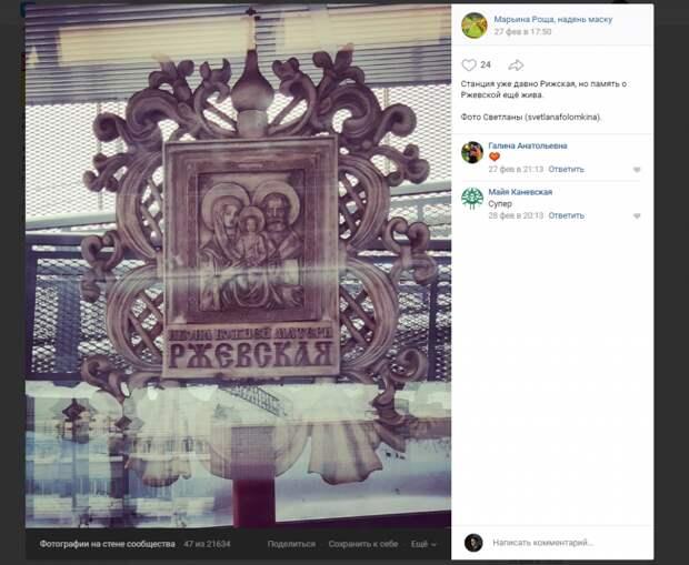 Фото дня: память о Ржевске на станции Рижская