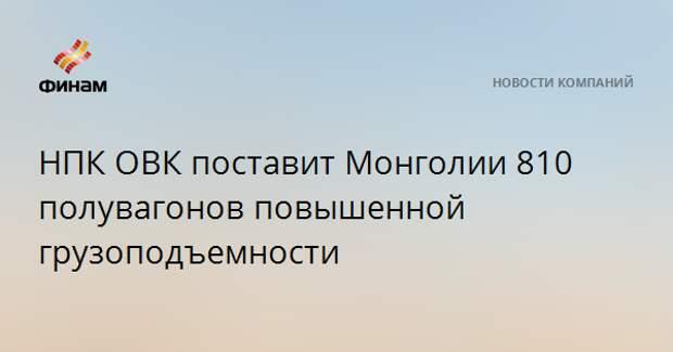 НПК ОВК поставит Монголии 810 полувагонов повышенной грузоподъемности