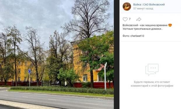 Фото дня: трехэтажные дома в Войковском
