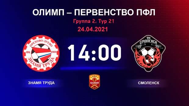 ОЛИМП – Первенство ПФЛ-2020/2021 Знамя Труда vs Смоленск 24.04.2021