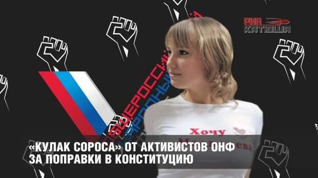 «Кулак Сороса» от активистов ОНФ за поправки в Конституцию