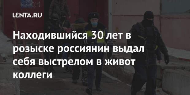 Находившийся 30 лет в розыске россиянин выдал себя выстрелом в живот коллеги
