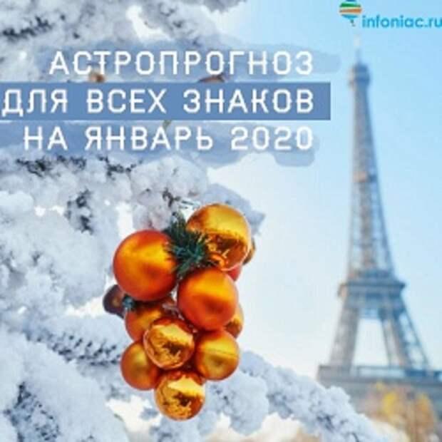 Общий астрологический прогноз для всех знаков Зодиака на январь 2020 год.