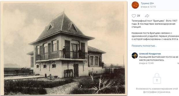 Фото дня: телеграфный пост «Братцево» в начале 20 века