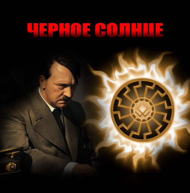Оккультный символ Третьего рейха: Черное солнце