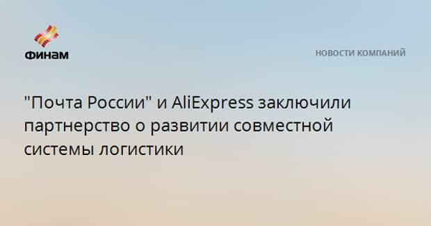 """""""Почта России"""" и AliExpress заключили партнерство о развитии совместной системы логистики"""