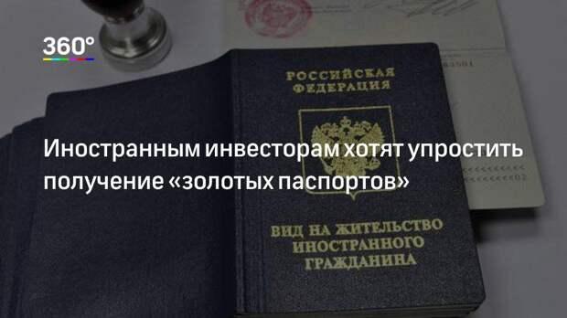 Иностранным инвесторам хотят упростить получение «золотых паспортов»