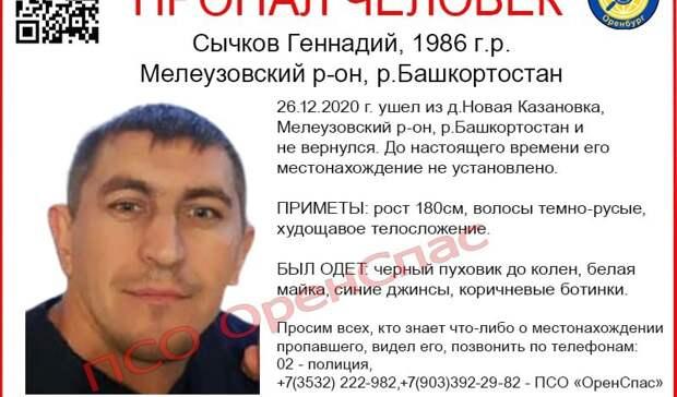 Может находиться в Оренбуржье: полицейские Башкортостана разыскивают мужчину