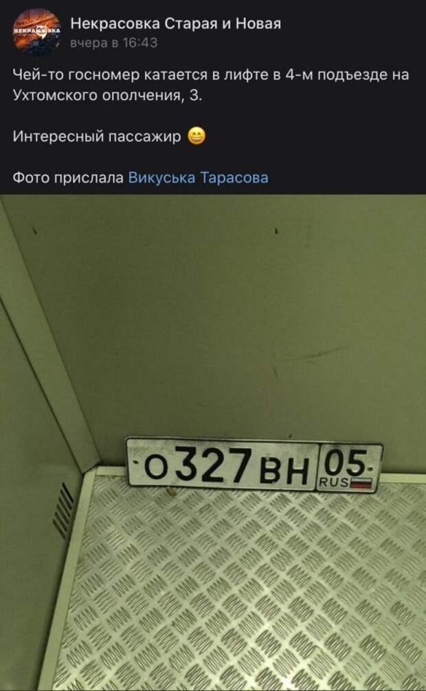 Фото дня: дагестанские номера катаются в лифте на Ухтомского Ополчения