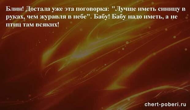 Самые смешные анекдоты ежедневная подборка chert-poberi-anekdoty-chert-poberi-anekdoty-30581112082020-2 картинка chert-poberi-anekdoty-30581112082020-2