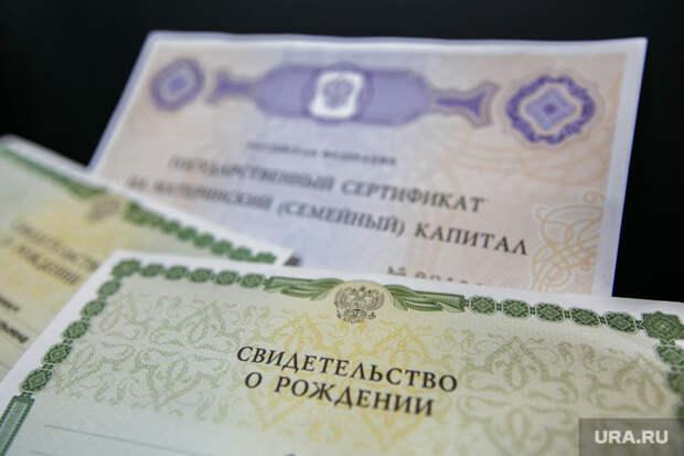Челябинку заставили вернуть материнский капитал вПенсионный фонд