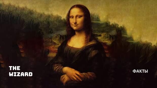 18 интересных фактов о Мона Лизе