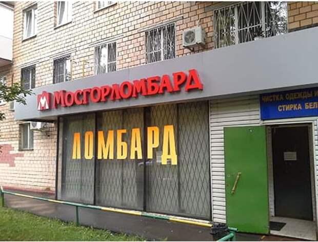 """""""Мосгорломбард"""" впервые проводит допэмиссию акций"""