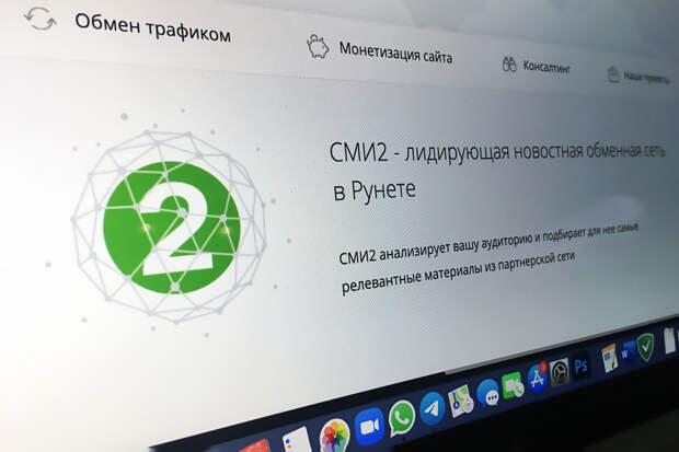 СМИ2 запустил в Белоруссии первый агрегатор новостей