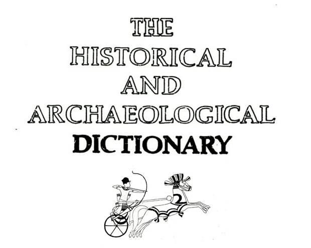 Словари-справочники по археологии и истории