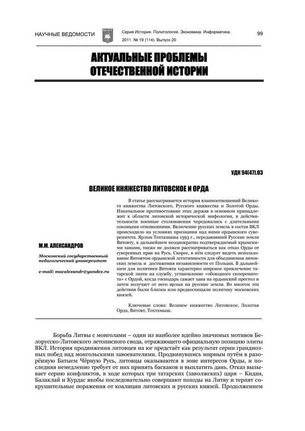 Великое княжество литовское и Орда