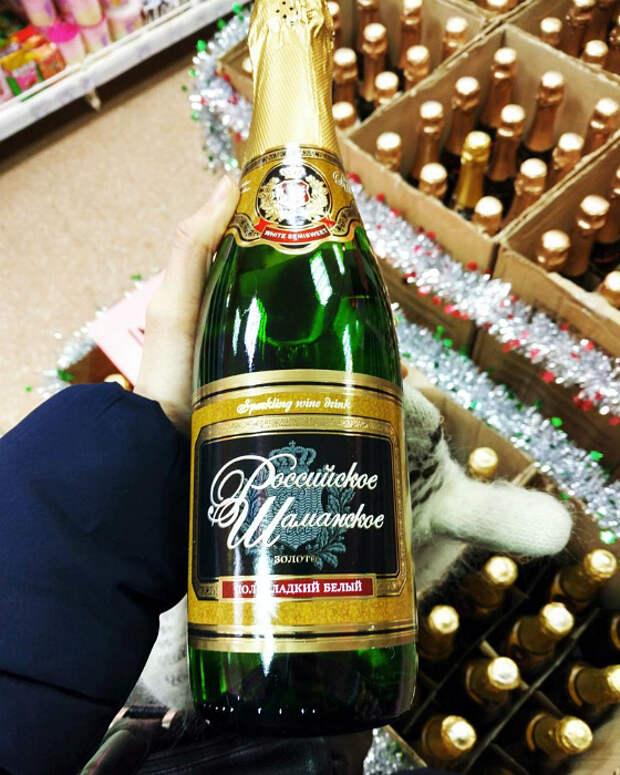 Шаманское шампанское.