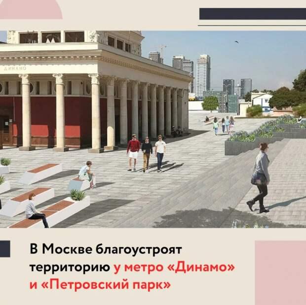 В столице благоустроят территорию у станций метро «Динамо» и «Петровский парк»