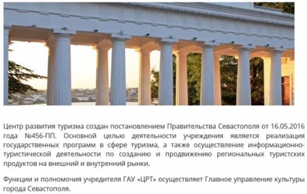 Они работают в Севастополе, а толку?