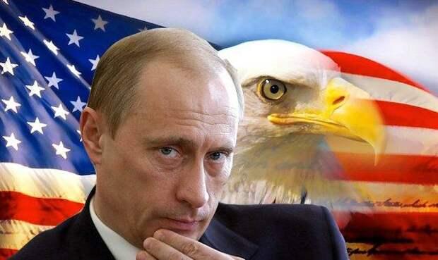 ПОЧЕМУ США ОХОТЯТСЯ ЗА ПУТИНЫМ