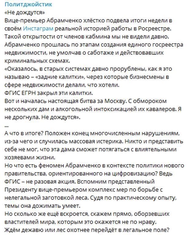 """Теперь дожмёт """"чёрных лесорубов""""? Откровения вице-премьера о """"битве за Москву"""" получили продолжение"""