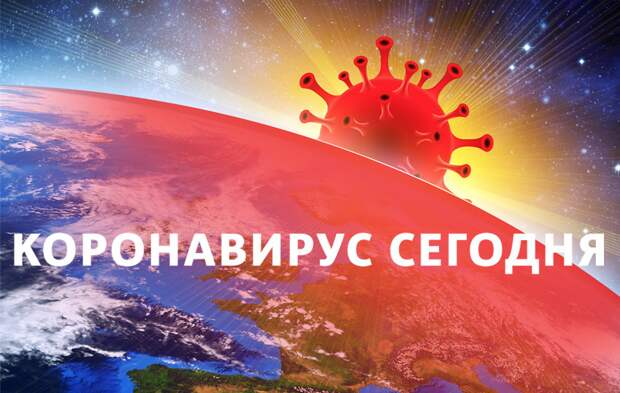 Коронавирус в России: статистика на 18 октября