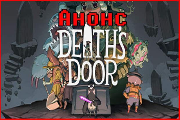 Анонс Death's Door