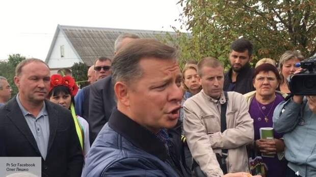 Украина отказалась от обещаний: Ляшко рассказал, как Киев обманул западных инвесторов