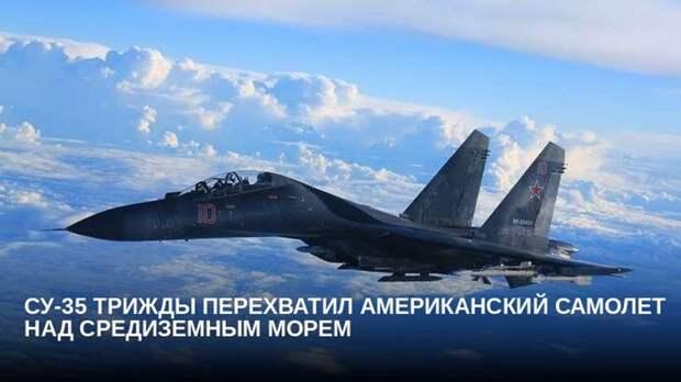 """""""Три раза подвергли опасности экипаж!"""": Истерика в НАТО относительно перехвата российским Су-35 американского самолёта"""