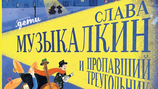 Детские книги, которые приятно читать летом