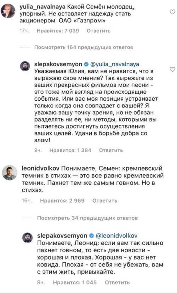 Секта Навального затравила комика Семёна Слепакова