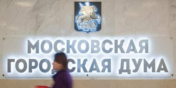 Депутат: Дистанционный формат заседания Мосгордумы обусловлен мерами безопасности. Фото: mos.ru
