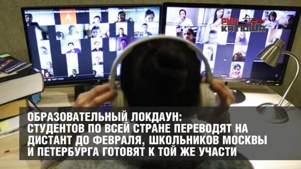 Образовательный локдаун: студентов по всей стране переводят на дистант до февраля, школьников Москвы и Петербурга готовят к той же участи