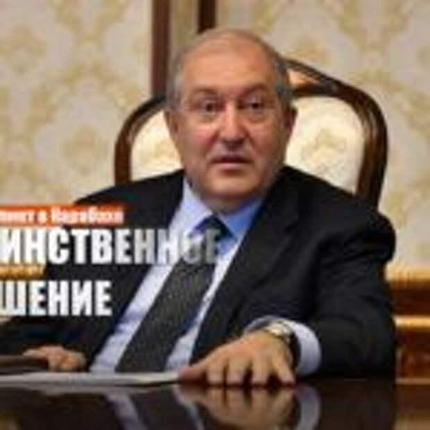 Президент Армении рассказал, кто может остановить конфликт в Карабахе