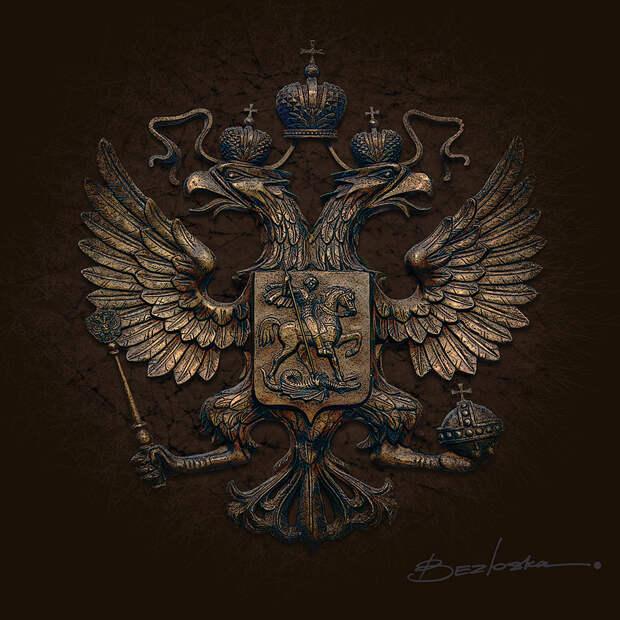 Россия - империя империй