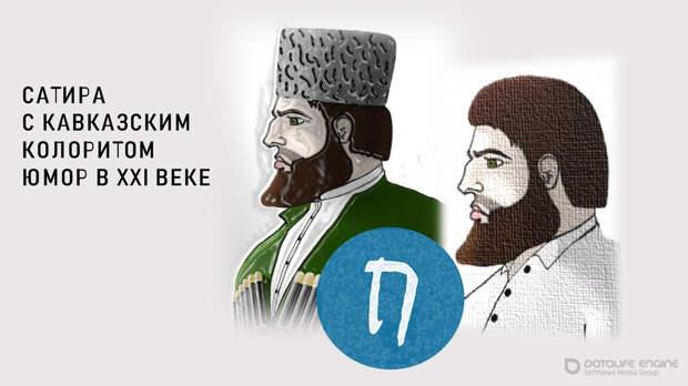 Сатира с кавказским колоритом. Юмор в XXI веке