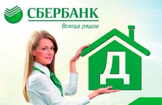 """""""Сбербанк"""" увеличил срок льготных ипотечных кредитов до 30 лет"""