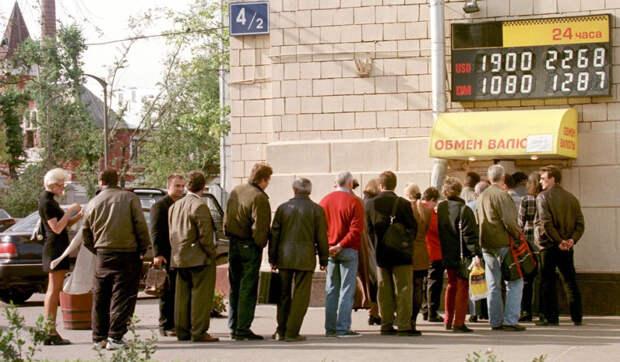 Очередь в пункт обмена валюты в дни дефолта 1998 года