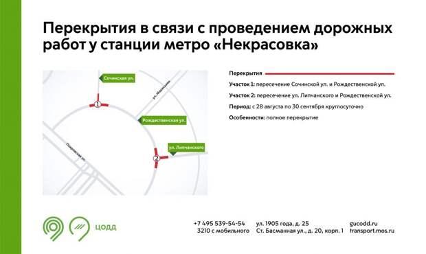 В Некрасовке на двух перекрестках перекрыли движение до 30 сентября