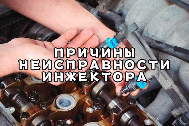 Причин неисправности инжектора, поломка датчиков инжекторного двигателя