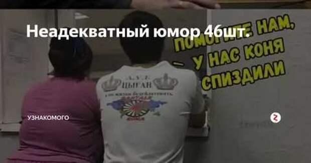 Неадекватный юмор из социальных сетей. Подборка chert-poberi-umor-chert-poberi-umor-05300614122020-9 картинка chert-poberi-umor-05300614122020-9