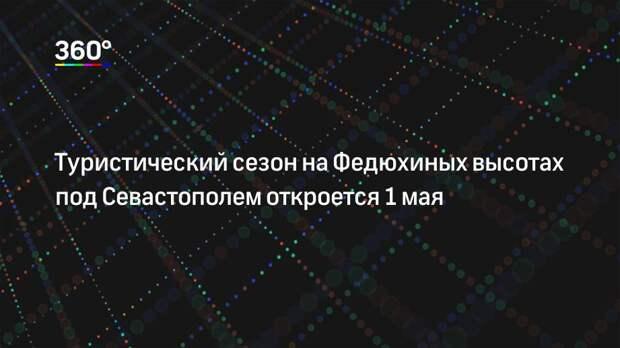 Туристический сезон на Федюхиных высотах под Севастополем откроется 1 мая