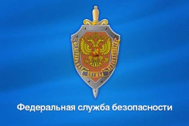 ФСБ России изменила порядок получения пропусков в пограничную зону