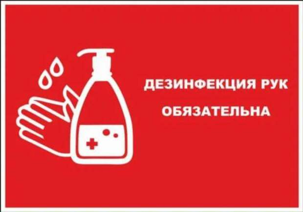 Предупреждающие таблички по коронавирусу. Подборкаchert-poberi-tablichki-koronavirus-22220625062020-11 картинка chert-poberi-tablichki-koronavirus-22220625062020-11