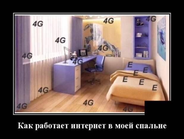 Демотиватор про мобильный интернет