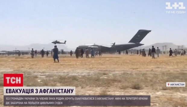 Афганистан: украинцы «специального назначения» и нелепый пиар