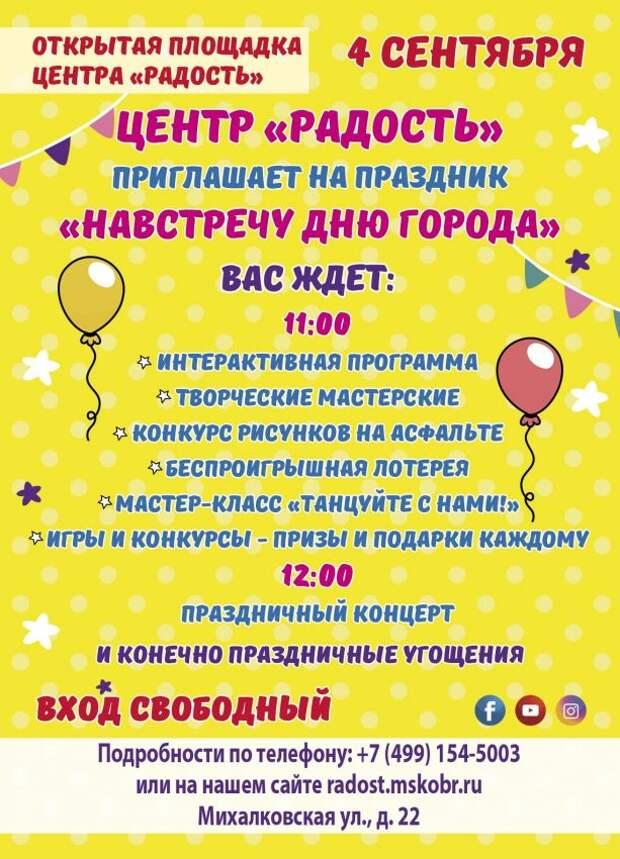 На Михалковской пройдет праздник «Навстречу Дню города»