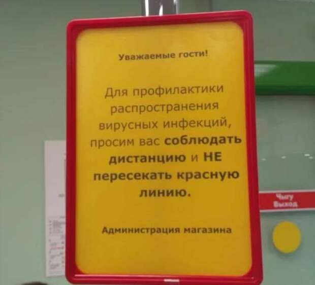Предупреждающие таблички по коронавирусу. Подборкаchert-poberi-tablichki-koronavirus-22220625062020-5 картинка chert-poberi-tablichki-koronavirus-22220625062020-5